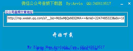微信公众号音频下载器 V1.1
