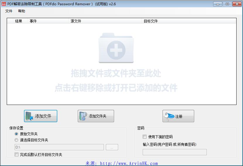 PDF解密去除限制工具(RSA算法绕过破解)
